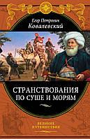Странствования по суше и морям. Ковалевский Егор Петрович