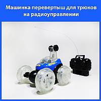 Машинка перевертыш VorteX для трюков на радиоуправлении 9293-9294