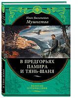 В предгорьях Памира и Тянь-Шаня (перераб.) Мушкетов Иван Васильевич