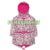 Детская ветровка-парка р. 92 с капюшоном подкладка 100% хлопок 3623 Серый