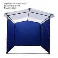 Торговая палатка: 2х2. Верх прорезиненный.Каркас с 25-той трубы.