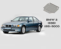 Защита BMW 3 (E36)  1991-2000