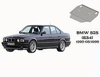 Защита BMW 525 (Е34) МКПП  V-все кроме 4х4 1993-05/1995