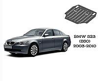 Защита двигателя, кпп и радиатора на BMW 523 (Е60) АКПП V-2,5 (исключая 4Х4) 2003-2010