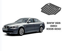 Защита BMW 523 (Е60) АКПП V-2,5 2003-2010