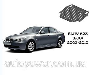 Защита двигателя и радиатора BMW 523 (Е60) АКПП V-2,5 2003-2010