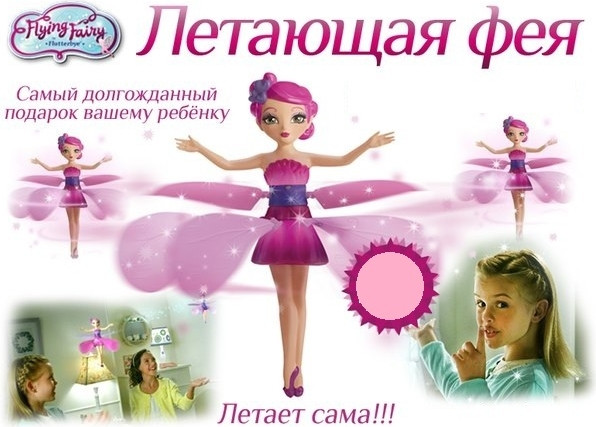 Игрушка Летающая фея (Flying Fairy)