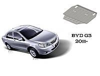 Защита BYD G3 МКПП/АКПП  V- 1,5 2011-