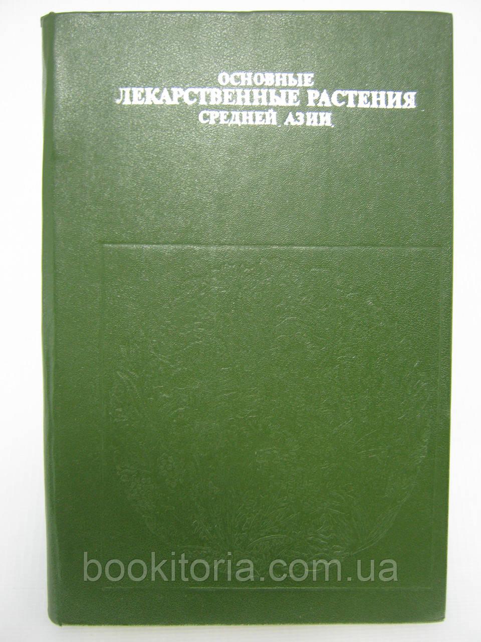 Халматов Х.Х. и др. Основные лекарственные растения Средней Азии (б/у).