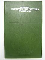 Халматов Х.Х. и др. Основные лекарственные растения Средней Азии (б/у)., фото 1