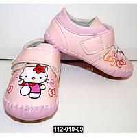 Пинетки, мокасины, туфельки для девочки, 13-17 размер, кожаная стелька, супинатор