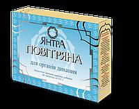 Янтра Воздушная-капсулы противокашлевое, антибактериальное, отхаркивающее действие