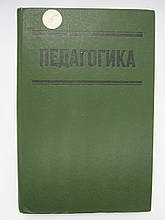 Баранов С.П. и др. Педагогика (б/у).