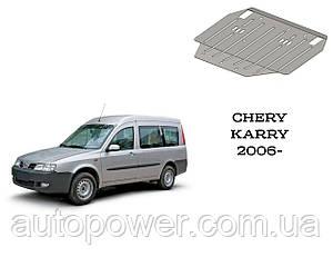 Защита СHERY KARRY МКПП V-1,6 2006-