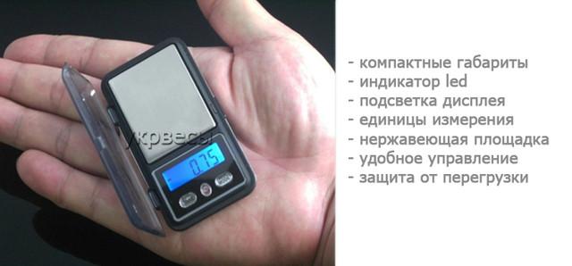 Весы ювелирные MH-333 мини серия