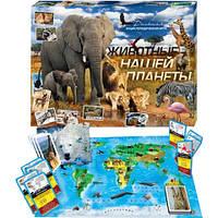 """Семейная настольная игра """"Животные нашей планеты"""""""