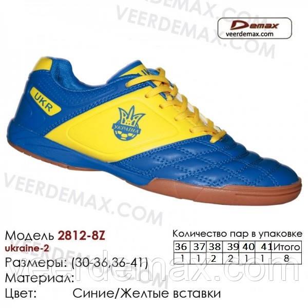 Кроссовки для футбола Veer Demax размеры 36 - 41 футзал