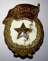 Знак Гвардия (Из СССР). ту.