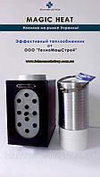 Теплообменник воздушный Magic Heat+вентилятор