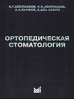Аболмасов Н.Г., Аболмасов Н.Н., Бычков В.А., Аль-Хаким А. Ортопедическая стоматология