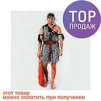 Взрослый карнавальный костюм Первобытный Мужчина / костюм для выступления
