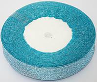 Лента парча 25 ярдов,шириной 0,6 см голубая