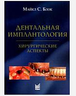 Майкл С. Блок Дентальная имплантология хирургические аспекты