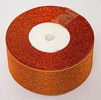 Лента парча 0.6 см, 23 м, Оранжевая