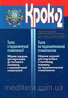 Борисенко А. В. Крок-2. Тести з терапевтичної стоматології