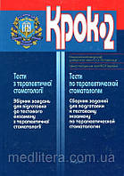 Борисенко А.В. Крок-2. Тести по терапевтической стоматологии