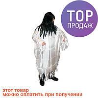 Взрослый карнавальный костюм Привидение / костюм для выступления