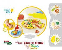 Набор для детской лепки (детского творчества) Готовим пицу ТА1036Беларусь