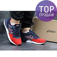 Мужские кроссовки Asics Gel-Lyte 5 замшевые, синие с красным / кроссовки мужские Асикс Гель Лайт 5, модные