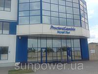 Пилотный проект на фабрике Procter&Gamble в Борисполе