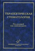 Боровский Е.В. Терапевтическая стоматология