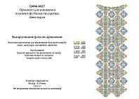 Схема на флизелине для вышивки мужской рубашки или футболки Ф-037