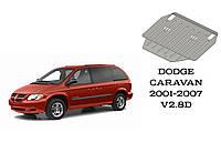Защита DODGE Caravan АКПП 2,8D 2001-2007