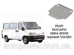 Защита FIAT DUCATO МКПП (кроме 2,5D) 1994-2006