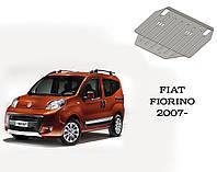 Защита FIAT FIORINO 2007-