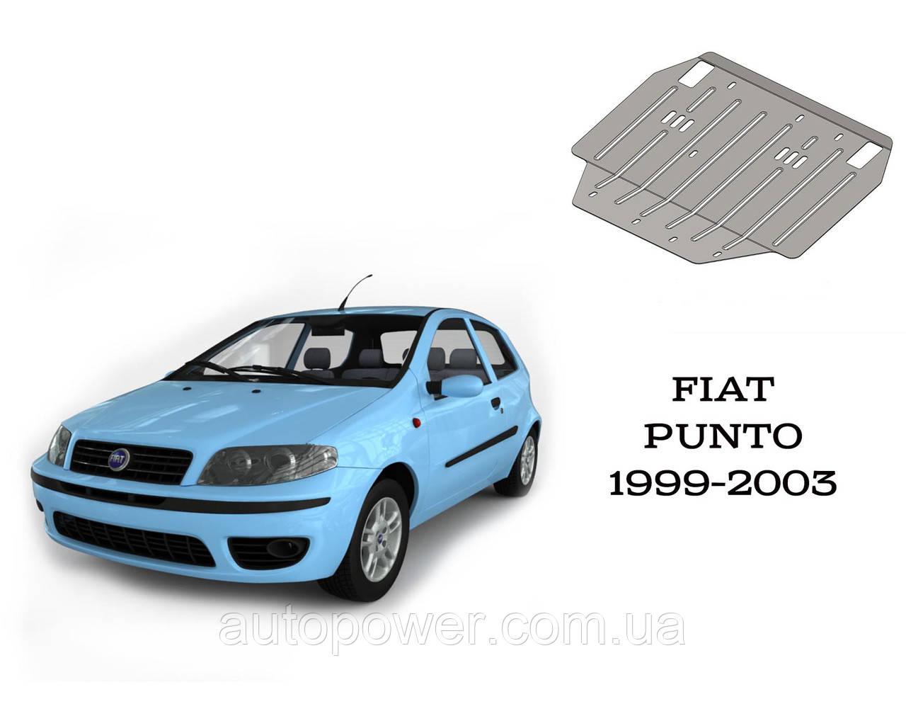 Защита FIAT Punto II (188) МКПП 1999-2003