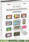 Дневник дизайнера-маньяка Яна Франк