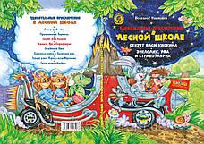 Все удивительные приключения в лесной школе Всеволода Нестайко, фото 3