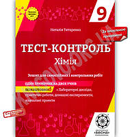 Тест-контроль Хімія 9 клас Оновлена програма Авт: Титаренко Н. Вид: Весна