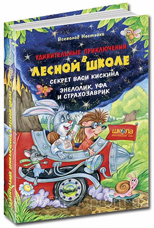 Секрет Васи Кискина. Энелолик, Уфа и Страхозаврик  Нестайко