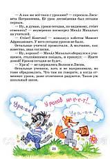 Секрет Васи Кискина. Энелолик, Уфа и Страхозаврик  Нестайко, фото 3