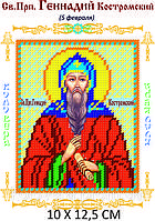 Св. Геннадий