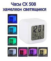 Настольные Часы CX 508 хамелеон светящиеся !!
