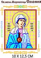 Св. Соломия
