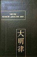 Законы Великой Династии Мин (часть 2)