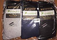 Махровые носки для мужчин